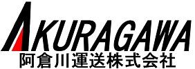 阿倉川運送株式会社